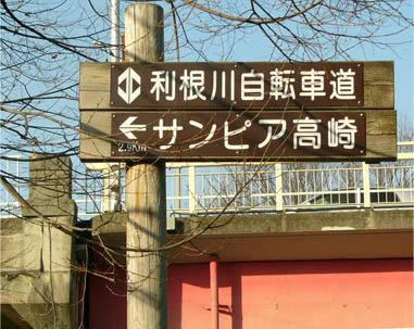 自転車道 高崎 自転車道 : 朱色の桁が昭和橋 2012/12/23