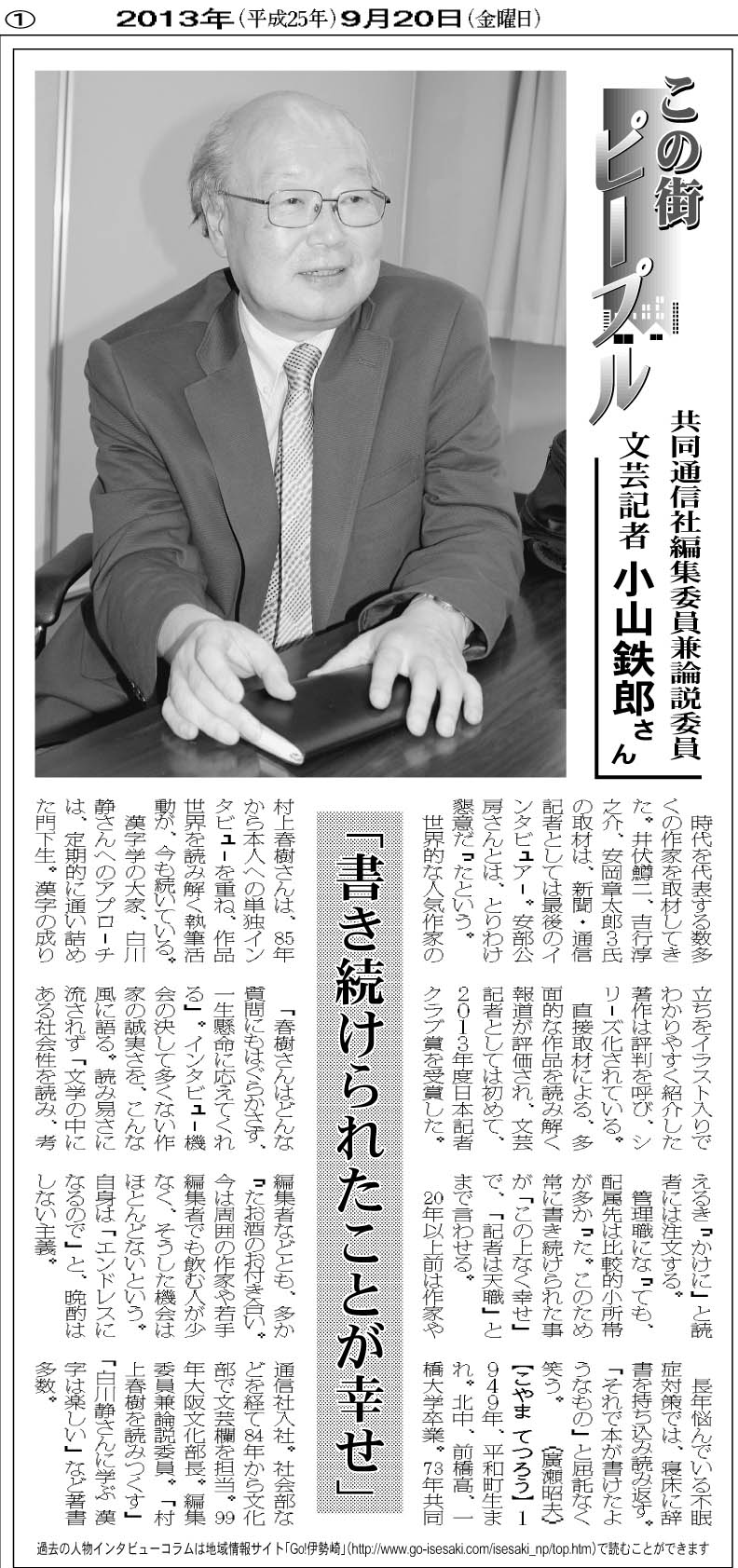 Go!伊勢崎 いせさき新聞 就任・...